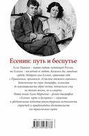 Есенин. Путь и беспутье — фото, картинка — 13