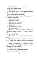 Жизнь Ивана Семенова, второклассника и второгодника — фото, картинка — 11