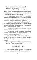 Жизнь Ивана Семенова, второклассника и второгодника — фото, картинка — 12