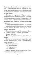 Жизнь Ивана Семенова, второклассника и второгодника — фото, картинка — 14