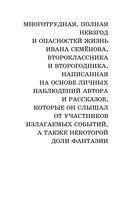 Жизнь Ивана Семенова, второклассника и второгодника — фото, картинка — 5