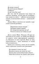 Жизнь Ивана Семенова, второклассника и второгодника — фото, картинка — 7