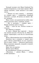 Жизнь Ивана Семенова, второклассника и второгодника — фото, картинка — 8