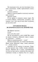 Жизнь Ивана Семенова, второклассника и второгодника — фото, картинка — 9