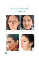 Эко-Омоложение. 5 естественных шагов к безупречной коже — фото, картинка — 6