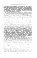 Новая поведенческая экономика (м) — фото, картинка — 15