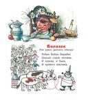 Всё самое любимое в рисунках В. Сутеева — фото, картинка — 11