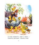 Всё самое любимое в рисунках В. Сутеева — фото, картинка — 7