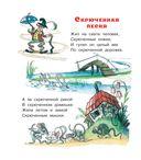 Всё самое любимое в рисунках В. Сутеева — фото, картинка — 8