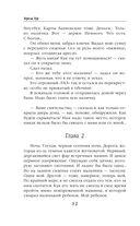 Империя Тигвердов. Невеста для бастарда — фото, картинка — 11