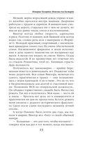 Империя Тигвердов. Невеста для бастарда — фото, картинка — 12