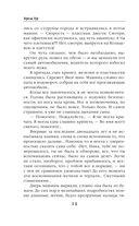 Империя Тигвердов. Невеста для бастарда — фото, картинка — 13