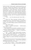 Империя Тигвердов. Невеста для бастарда — фото, картинка — 14