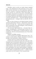 Империя Тигвердов. Невеста для бастарда — фото, картинка — 5