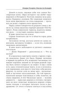 Империя Тигвердов. Невеста для бастарда — фото, картинка — 6