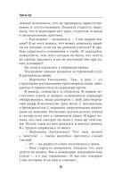 Империя Тигвердов. Невеста для бастарда — фото, картинка — 7
