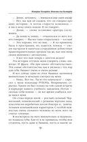 Империя Тигвердов. Невеста для бастарда — фото, картинка — 8