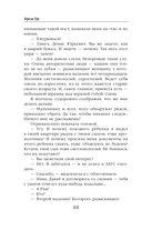 Империя Тигвердов. Невеста для бастарда — фото, картинка — 9