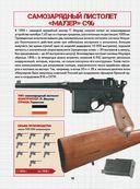 Стрелковое оружие — фото, картинка — 10