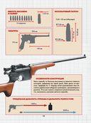 Стрелковое оружие — фото, картинка — 11