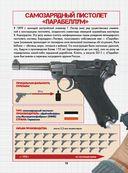 Стрелковое оружие — фото, картинка — 12
