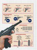 Стрелковое оружие — фото, картинка — 13