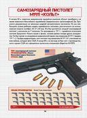 Стрелковое оружие — фото, картинка — 14