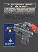 Стрелковое оружие — фото, картинка — 4