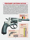 Стрелковое оружие — фото, картинка — 6