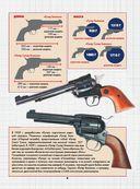 Стрелковое оружие — фото, картинка — 9
