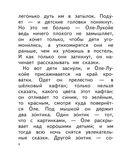 Оле-Лукойе. Сказки — фото, картинка — 3