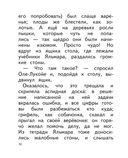 Оле-Лукойе. Сказки — фото, картинка — 7