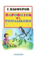 Паровозик из Ромашково — фото, картинка — 3