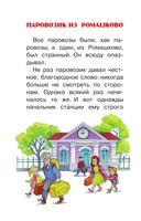 Паровозик из Ромашково — фото, картинка — 4