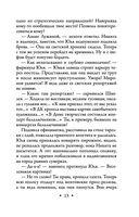 Ярость валькирии (м) — фото, картинка — 13