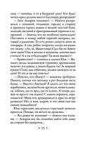 Ярость валькирии (м) — фото, картинка — 15