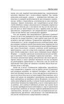 Туманность Андромеды. Час Быка — фото, картинка — 12