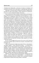 Туманность Андромеды. Час Быка — фото, картинка — 15