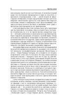 Туманность Андромеды. Час Быка — фото, картинка — 6