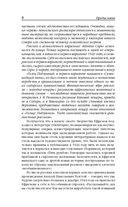 Туманность Андромеды. Час Быка — фото, картинка — 8