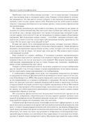 Психофизиология — фото, картинка — 12