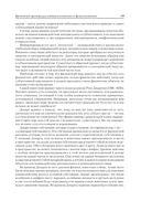 Психофизиология — фото, картинка — 16