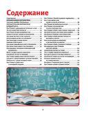 Увлекательная математика для детей и взрослых — фото, картинка — 2