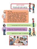 Увлекательная математика для детей и взрослых — фото, картинка — 11