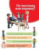Увлекательная математика для детей и взрослых — фото, картинка — 12