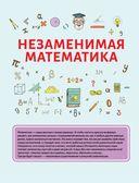 Увлекательная математика для детей и взрослых — фото, картинка — 3