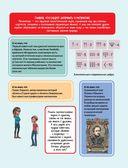 Увлекательная математика для детей и взрослых — фото, картинка — 4