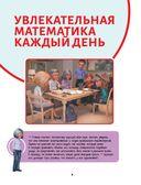 Увлекательная математика для детей и взрослых — фото, картинка — 7