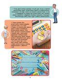 Увлекательная математика для детей и взрослых — фото, картинка — 8