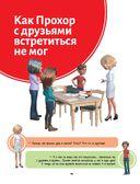 Увлекательная математика для детей и взрослых — фото, картинка — 9